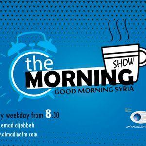 GOOD MORNING SYRIA WITH EMAD ALJEBBEH 22-10-2019