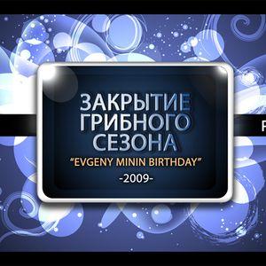 Evgeny Minin - ЗАКРЫТИЕ ГРИБНОГО СЕЗОНА 2009