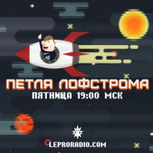 Петля Лофстрома. 28.10.16. Выпуск 34