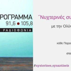 Νυχτερινές Συναντήσεις-Πρώτο Πρόγραμμα-Ολύνα Ξενοπούλου-15/5/2020