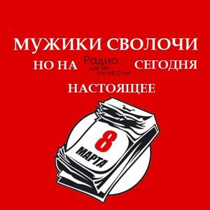 Радио для Тех Кто НЕ Спит (8.03.2011) - 8 March Special