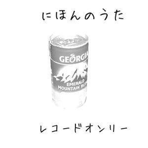 にほんのうた-レコードオンリー- mixed by FLOWER
