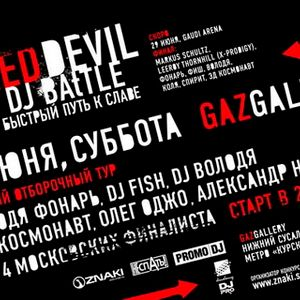F-Word - Red Devil DJ Battle Mix '2007