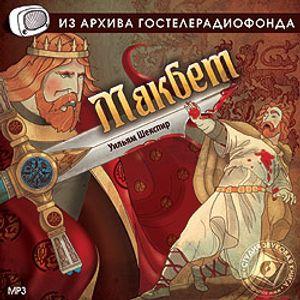 """Шекспир Уильям - """"Макбет"""""""