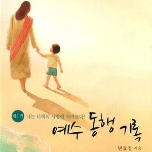 2015년 6월 28일 예수님을 향한 선한 행실 - 소망 (온전한 교회 변 효철 목사) .MP3( 72.5MB )