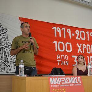 Μαρξισμός 2019 - Η εργατική απάντηση στην κρίση της ΓΣΕΕ