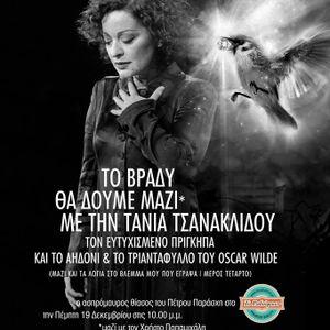 Η Τάνια Τσανακλίδου στον Ασπρόμαυρο Θίασο του Πέτρου Παράσχη - Διαβάζουν Oscar Wilde