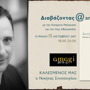 Διαβάζοντας@amagi 15/10/2017 Νικήτας Σινιόσογλου- Αλλόκοτος Ελληνισμός