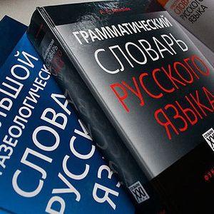 Krievu valodas ietekme latviešu valodā