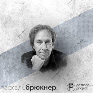 Розмова Паскаля Брюкнера з Володимиром Єрмоленком. Київ |10.09.2014
