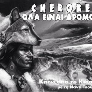 Cherokee: Ολα είναι δρόμος