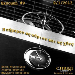 Show #9 2013 01 09