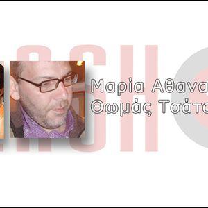 Μαρία Αθανασίου – Θωμάς Τσάτσης 07/11/2016