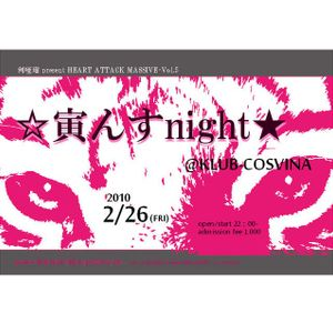 2010/2/26-HEART ATTACK MAN-Vol.5 『TRANCE NIGHT』 Scene1_genre:Epic Trance