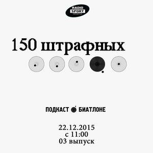 150 штрафных. 3-й выпуск. 22.12.2015