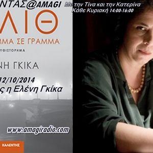 Διαβάζοντας@amagi 12 Οκτ  2014. Καλεσμένη μας η Ελένη Γκίκα.