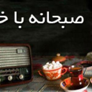 صبحانه با خبر - مهر ۱۲, ۱۳۹۵