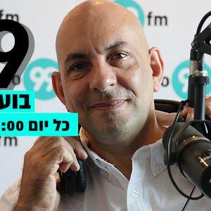בועז כהן באקו 99 אף.אם - משמרת לילה - תוכנית מלאה #44 מתאריך 19.09.2017
