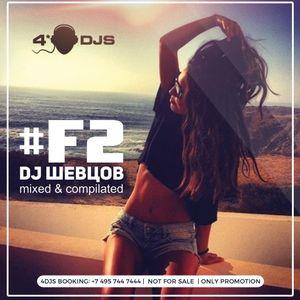 DJ Shevtsov - #F2 MIX [2016]
