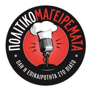 """""""Πολιτικο-μαγειρέματα"""" Feb 19th 2015"""