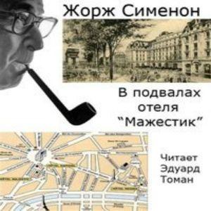 """Жорж Сименон - """"В подвалах отеля «Мажестик»"""""""