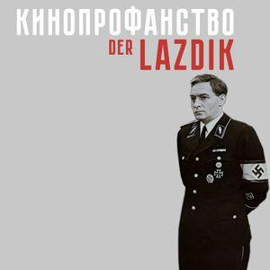der Lazdik — Кинопрофанство (пилотный выпуск)