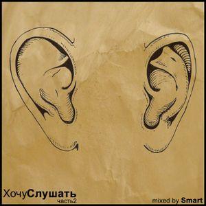Smart - Хочу Слушать (часть 2)
