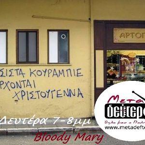 Bloody Mary_radioshow_19 12 2016_www.metadeftero.gr_62