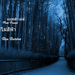 Matt Powell - Blue Bamboo