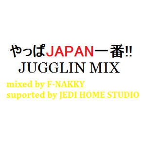 やっぱJAPAN一番!! JUGGLIN MIX