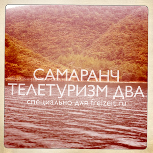 Телетуризм Два(специально для freizeit.ru)