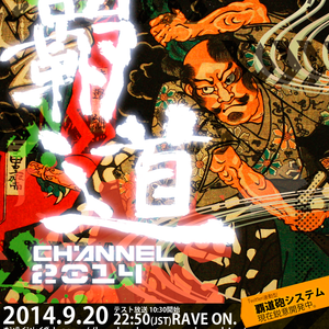 Mix for 覇道CHANNEL 2014 (2014.09.20)