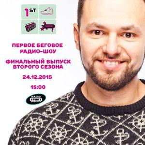 Первое Беговое Радио-Шоу. 33-й выпуск. 24.12.2015