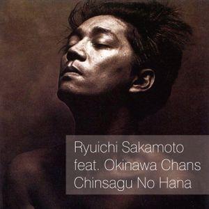 Ryuichi Sakamoto feat. Okinawa Chans - Chinsagu No Hana (2015 Compile)
