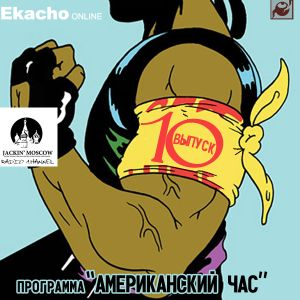 "Talk!Moscow!-Ekacho online@""American's hour""-010h"