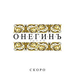 DJ MISHA XL - ONEGIN SOUND vol.2