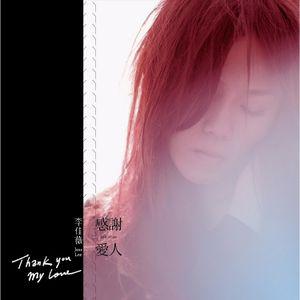 """Li Jia Wei (Taiwan) - """"Thank you My Love""""  Select"""