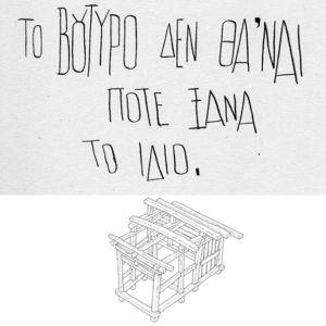 #voutiro Sunday 13 October 2013 - w/ Nikos Papadopoulos