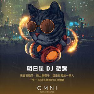 Froggy Mixset《OMNI  明日星 DJ 徵選》