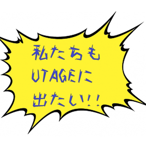 2017/2/22(水)私たちもUTAGEに出たい!!