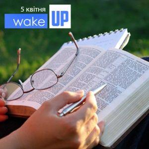 Чи варто вивчати Біблію