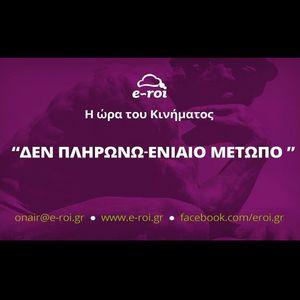 Το κίνημα «Δεν Πληρώνω - Ενιαίο Μέτωπο» στον E-ROI στις 28 Απρ 2015