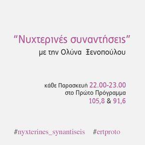 Νυχτερινές Συναντήσεις-Πρώτο Πρόγραμμα-Ολύνα Ξενοπούλου-12/4/2019