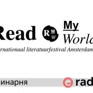 Новинарня - Ірина Вікирчак про Read My World