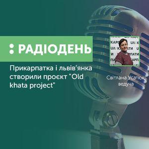 """Нове життя старим хатам. Прикарпатка і львів'янка створили проєкт """"Old khata project"""""""