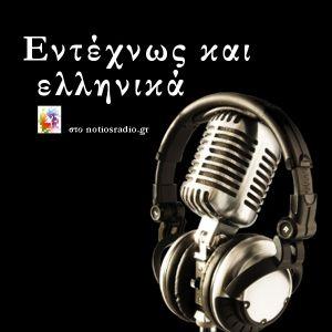 Entexnws kai Ellinika | Dimitra Kochila | 24.6.2015 | notiosradio.gr