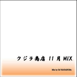 クジラ商店 11月 J-POP MIX 四年目