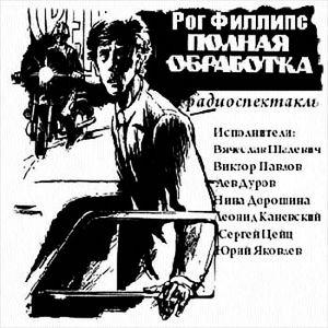 """Рог Филлипс - """"Полная обработка"""""""