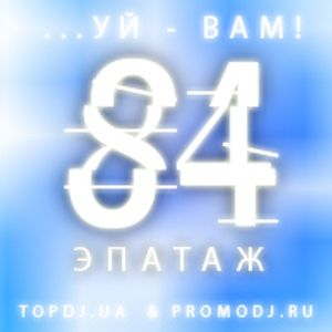 Epatage 084 by DVJ Burzhuy @ Kiss FM Ukraine