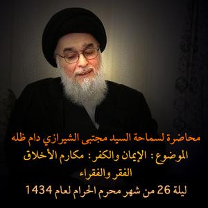 الإيمان والكفر - 26 شهر محرم الحرام 1434 - السيد مجتبى الشيرازي